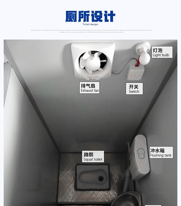 移动厕所设计