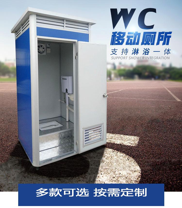 移动厕所定制宣传说明