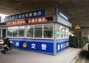 交通宣传警务室-11